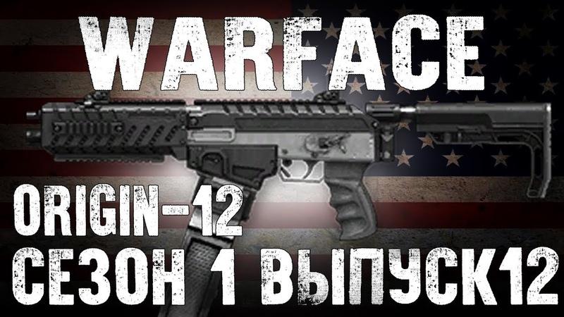 Warface Fostech Origin-12 | Weapon games Сезон 1 Выпуск 12