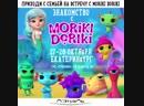 Премьера в Л'Этуаль Новый детский бренд MORIKI DORIKI