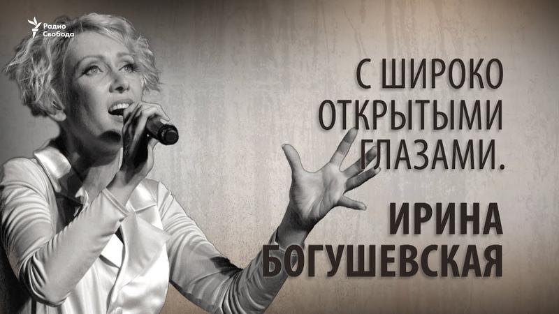С широко открытыми глазами Ирина Богушевская смотреть онлайн без регистрации