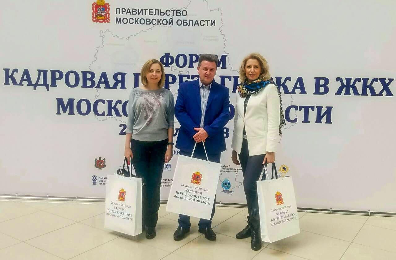 Форум «Кадровая перезагрузка в ЖКХ Московской области»
