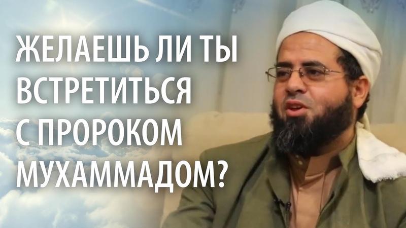 Желаешь ли ты встретиться с Пророком Мухаммадом ﷺ ?