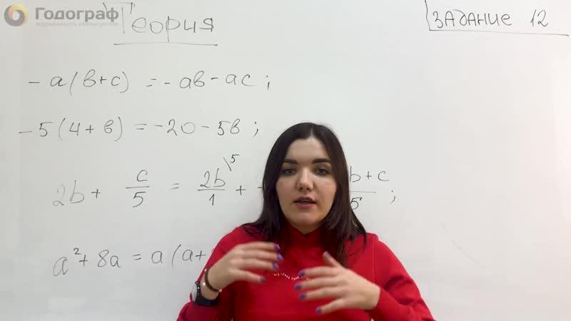 ЕГЭ и ОГЭ Курсы Годограф ОГЭ по математике 2019 Задание 12 Алгебраические выражения Теория задачи часть 1