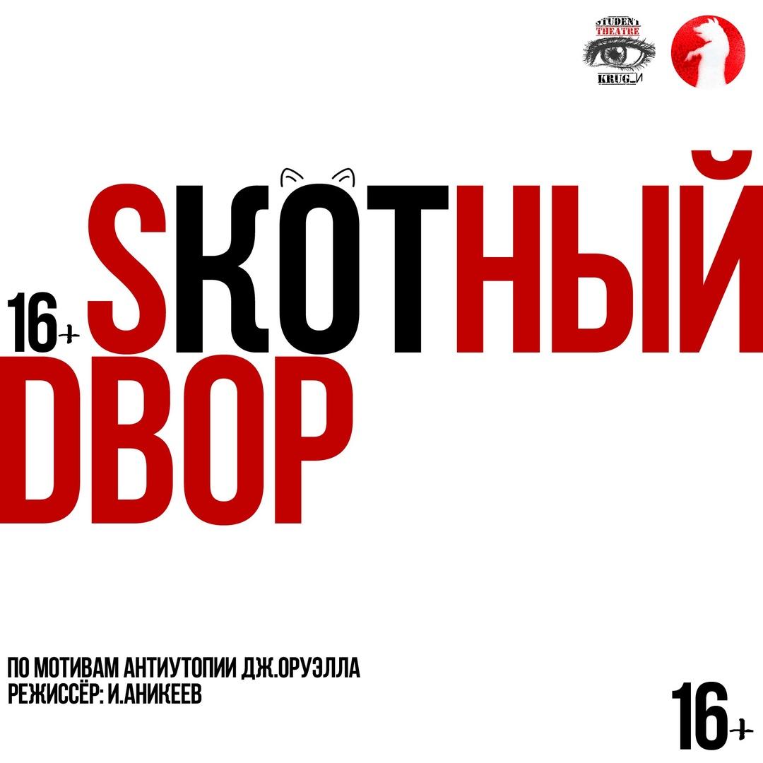 "Афиша Самара Спектакль: Дж. Оруэлл ""Sкотный Dвор""."