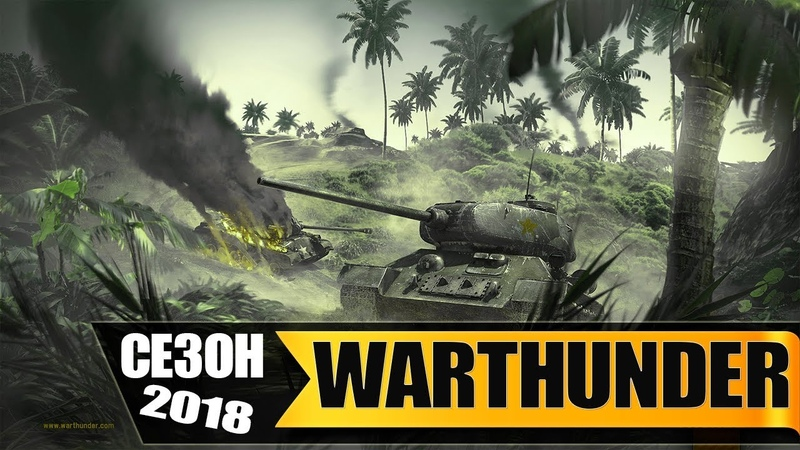 WarThunder - {Сезон 2018} - Серия 3 - Взял M6A1