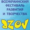 AZOV fest 2012