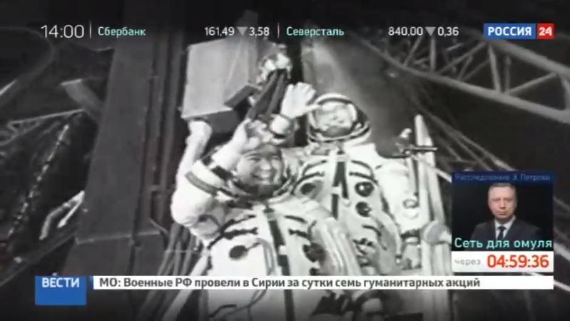 Новости на Россия 24 • Общительный и целеустремленный о Георгии Гречко рассказали его коллеги