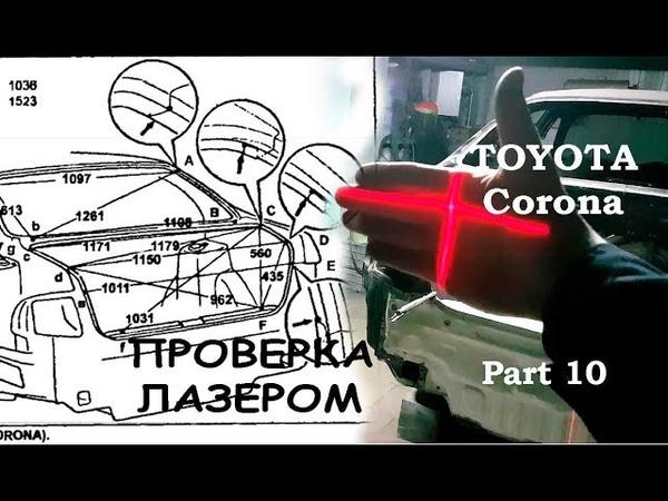 Toyota Corona (часть 10) Проверка лазером