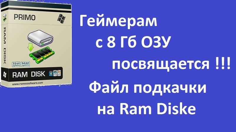 Переносим файл подкачки на Ram Disk