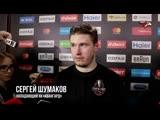 Сергей Шумаков после победы над