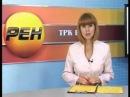 16 сентября 2014 Новости РЕН-ТВ Армавир