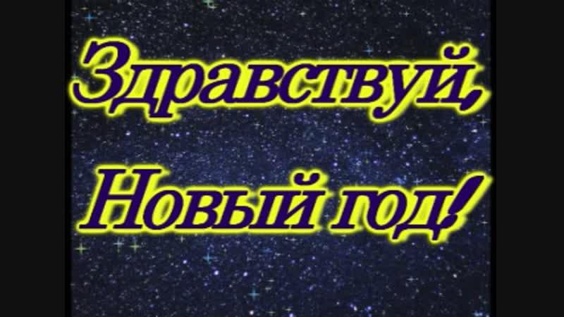 СЕРГЕЙ ШЕВЧЕНКО СПБ ЗДРАВСТВУЙ НОВЫЙ ГОД!