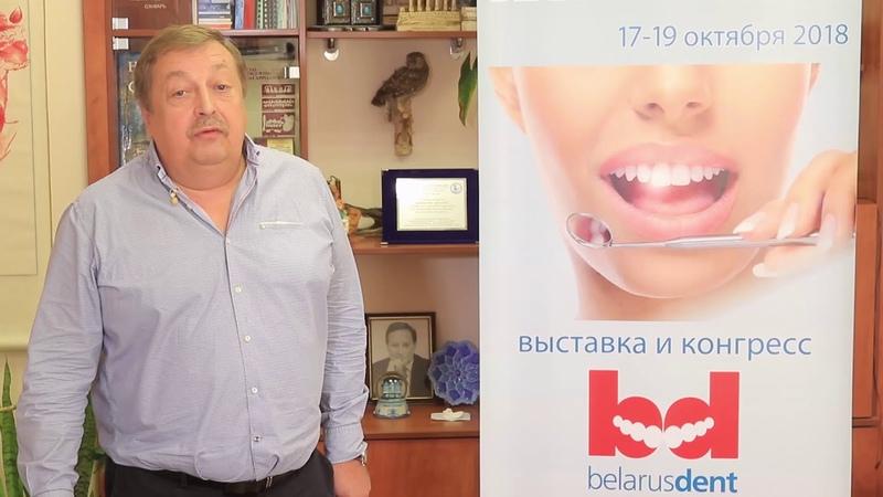 Что можно увидеть на выставке Стоматология Беларуси/Belarus Dent 2018. Игорь Токаревич