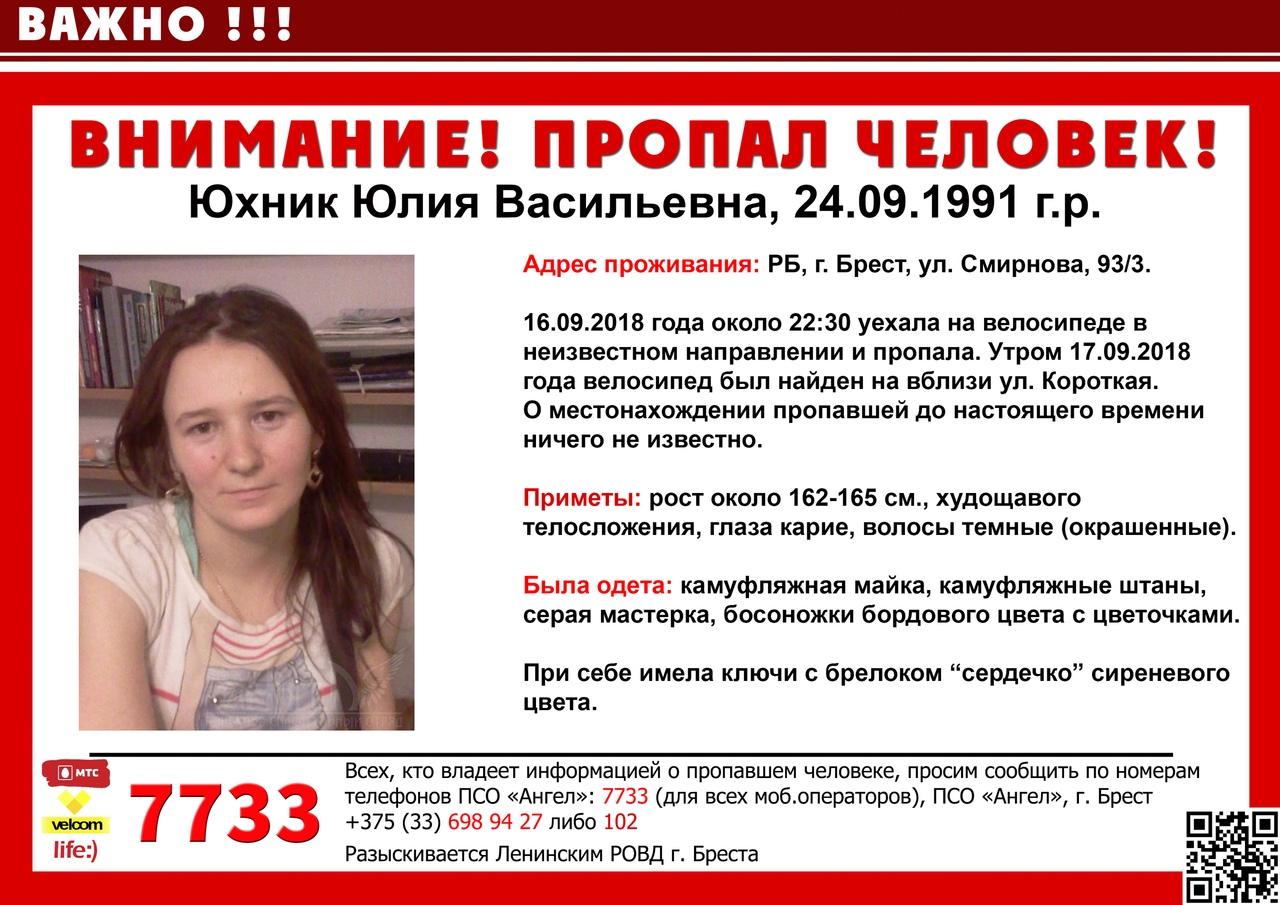 Девушка вечером 16 сентября уехала на велосипеде и пропала