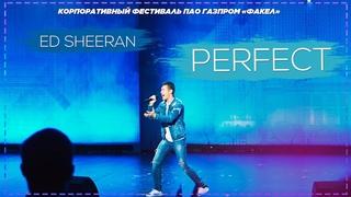 Газпром ФАКЕЛ   Alex Galagurskiy - Perfect   Екатеринбург 2018