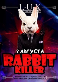 9 Августа, суббота - RABBIT KILLER - LUX Club