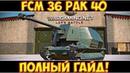 FCM 36 Pak 40 - ПОЛНЫЙ ГАЙД!