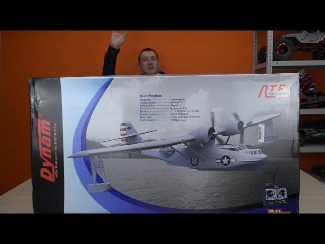 ГИДРОСАМОЛЕТ Dynam PBY Catalina Blue