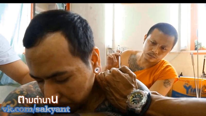 Магическая татуировка САК ЯНТ в России