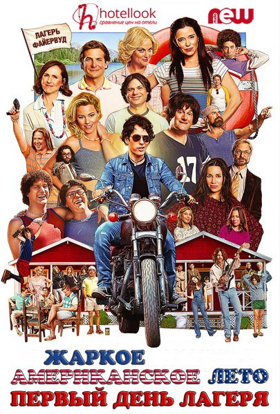 Жаркое американское лето 1 сезон 1-8 серия NewStudio | Wet Hot American Summer