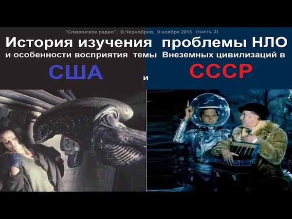 В.Чернобров. История изучения НЛО в СССР и США (2)