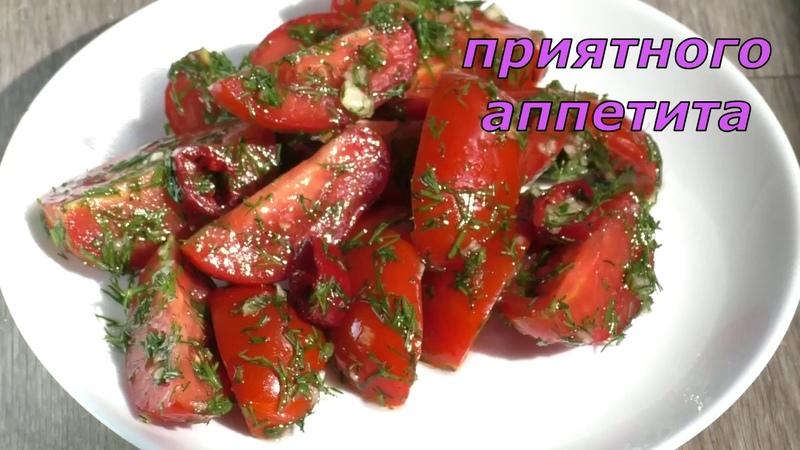Помидоры по корейски за минуту. Tomatoes in Korean for a minute.