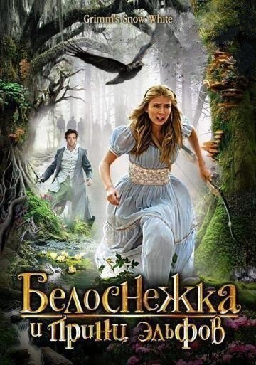 Белоснежка и принц эльфов (2012)