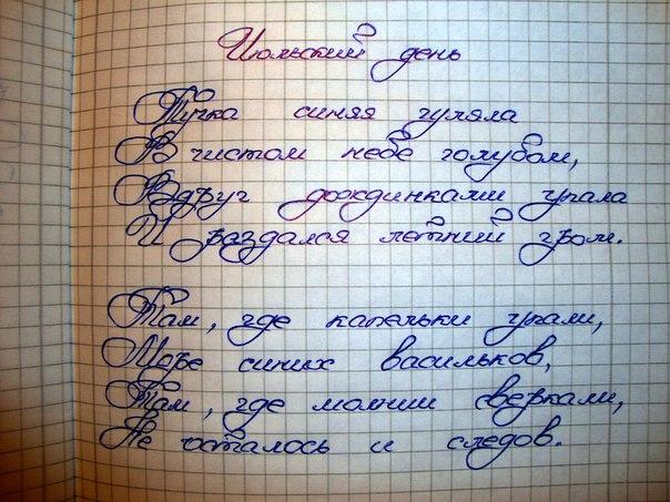 Как сделать свой почерк красивый