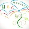 ЦБС: Цени Библиотеки Сегодня (Асбест)