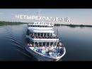 TAXPHONE - МОРСКОЙ КРУИЗ