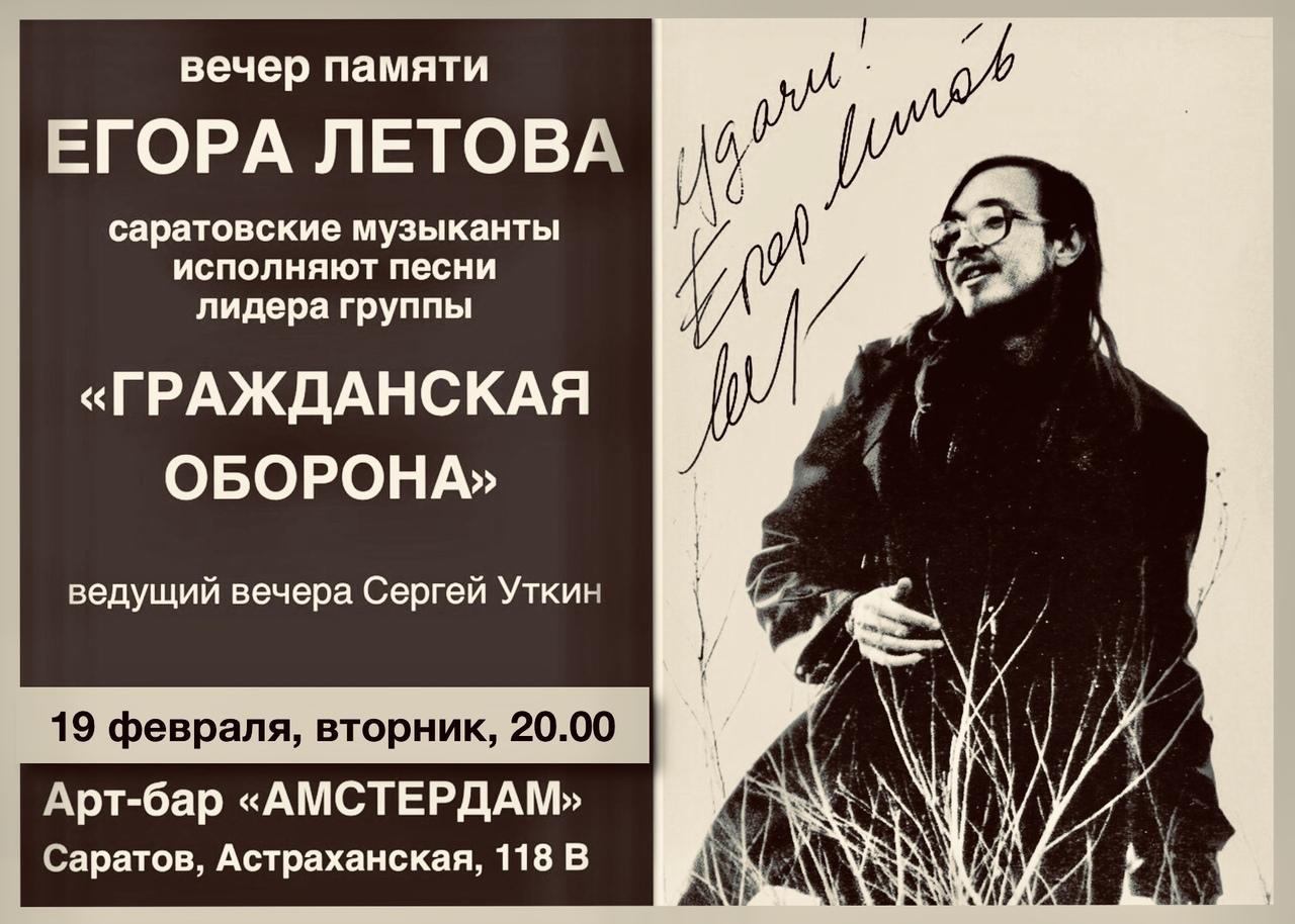 Афиша Саратов Памяти Егора Летова...19/02.
