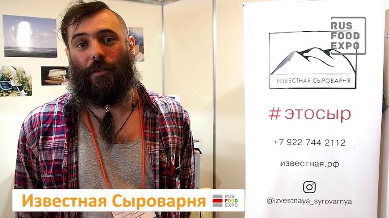 ООО Продукты солнечной долины на выставке Interfood 17 19 04 Санкт Петербург
