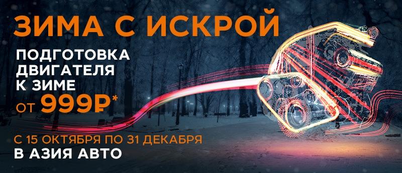 Подготовка двигателя к зиме от 999 рублей