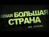 РуЗЗкие о себе!!! видео за 2009 год. Свобода выбора - стать проституткой или бандитом