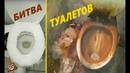 💩 Офисный Планктон VS Суровый Строитель: БИТВА ТУАЛЕТОВ