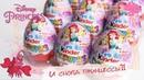 Киндер Принцессы Диснея Kinder Surprise Princess Disney Сюрприз Новинка 2018