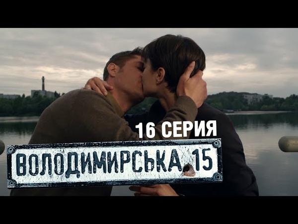 Владимирская, 15 - 16 серия   Сериал о полиции