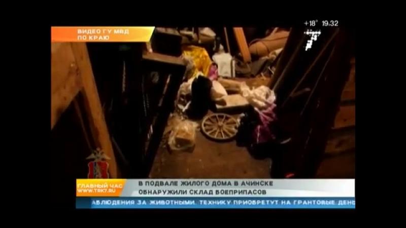 В Ачинске в жилом доме нашли взрывчатку и оружие _ 7 канал Красноярск