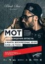 Матвей Мельников, рэп-исполнитель «Мот»