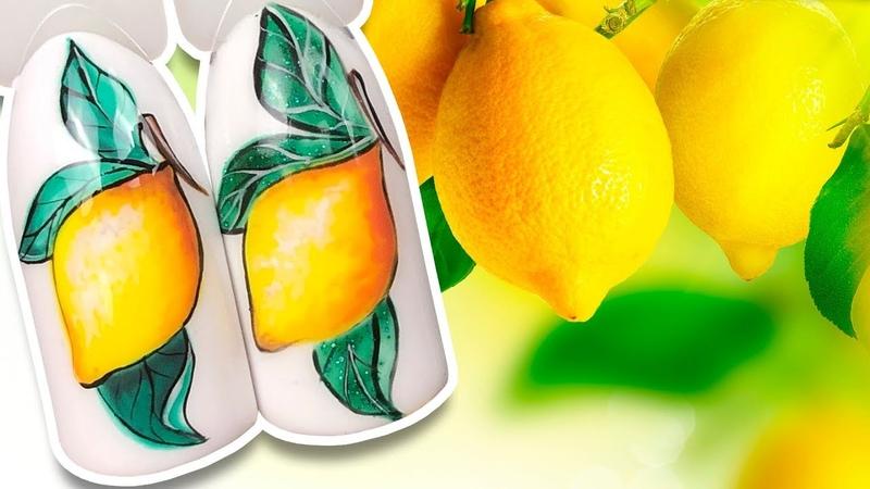 🍋 Сочный Лимон 🍋 Весенний Дизайн Ногтей с Фруктами на Ноготках Пошаговый МК Рисунок Гель-лаком