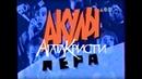 Агата Кристи и В Шахрин в программе Акулы Пера ТВ6