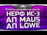 Ответы Разработчиков #1: нерф ИС-3, ап Lowe, ап Maus и выдача ИС-6 за акции. [wot-vod.ru]