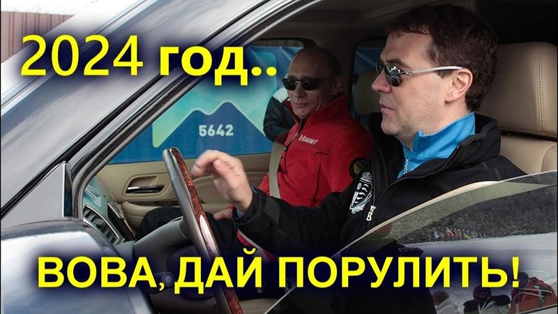 Вот это поворот. Медведева снова готовят в преемники Что происходит