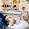Стоматологическая клиника СТОМА