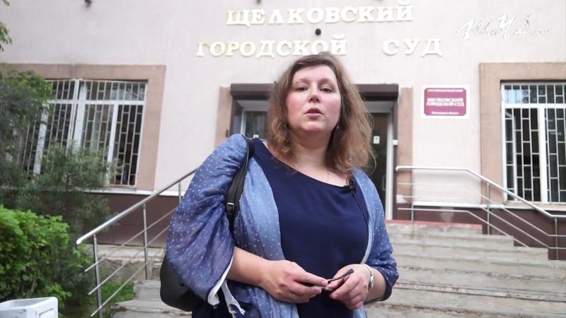 Адвокат Надежда Гольцова по итогам суда отклонившего иск опеки