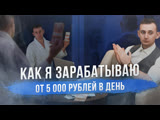 Добрый БРО 5000 рублей в день