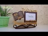 Wood Idea Кострома - Фоторамка для учителя