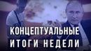 Керчь, подготовка к войне, ответный удар Путина, Золотов и Навальный