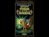 Stuff Stephanie In the Incinerator Запихните Стефани в мусоросжигатель (1989)