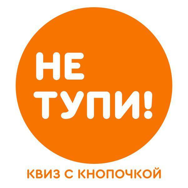Афиша Нижний Новгород НЕ ТУПИ! Нижний Новгород
