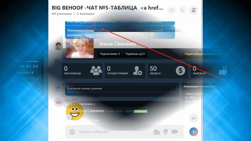 Где заработать в интернете - Знакомство с BIG BEHOOF